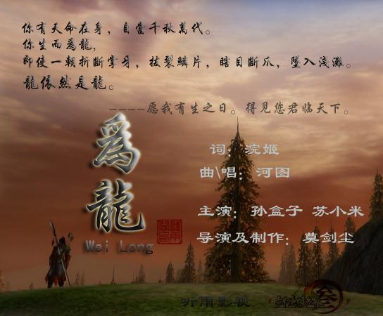 【原创】剑三mv《为龙》正式发布,海报放出