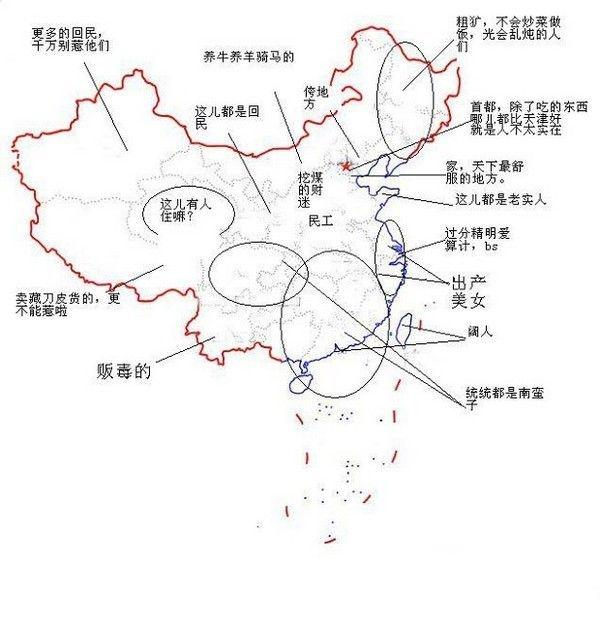 台湾人眼中的中国地图