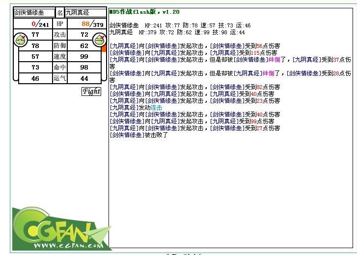 剑三yy游戏频道设计图片