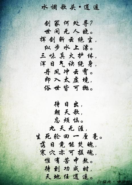 水调歌头·逍遥.jpg
