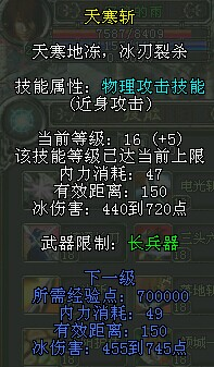 天寒斩.jpg