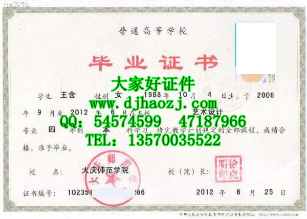 四川建筑职业技术学院毕业证样本学位证书范本