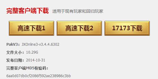 [剑三]客户端安装及常见问题11.18(1) (1)842.png