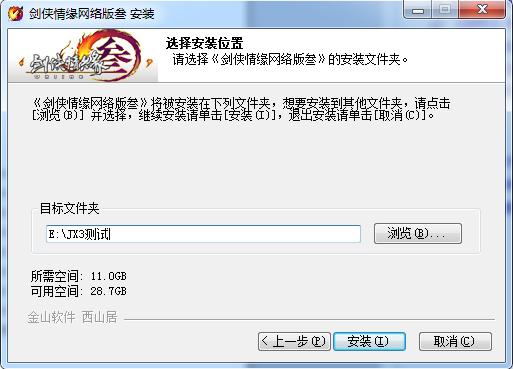 [剑三]客户端安装及常见问题11.18(1) (1)963.png