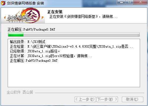[剑三]客户端安装及常见问题11.18(1) (1)1109.png