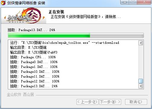 [剑三]客户端安装及常见问题11.18(1) (1)1319.png