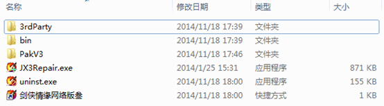 [剑三]客户端安装及常见问题11.18(1) (1)1409.png