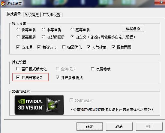 [剑三]客户端安装及常见问题11.18(1) (1)2068.png