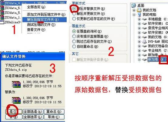 [剑三]客户端安装及常见问题11.18(1) (1)2874.png