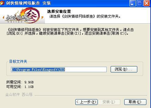 [剑三]客户端安装及常见问题11.18(1) (1)3070.png