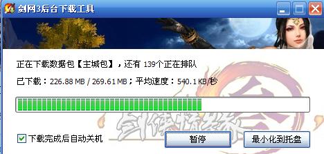 [剑三]客户端安装及常见问题11.18(1) (1)3148.png