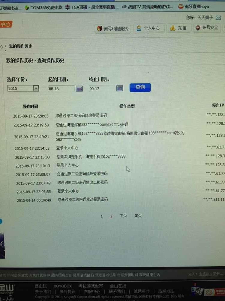 登录记录.ng