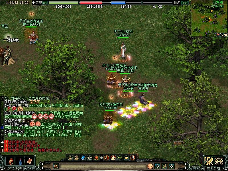 2004-03-31_18-20-33.jpg