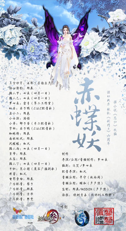 赤蝶妖海报