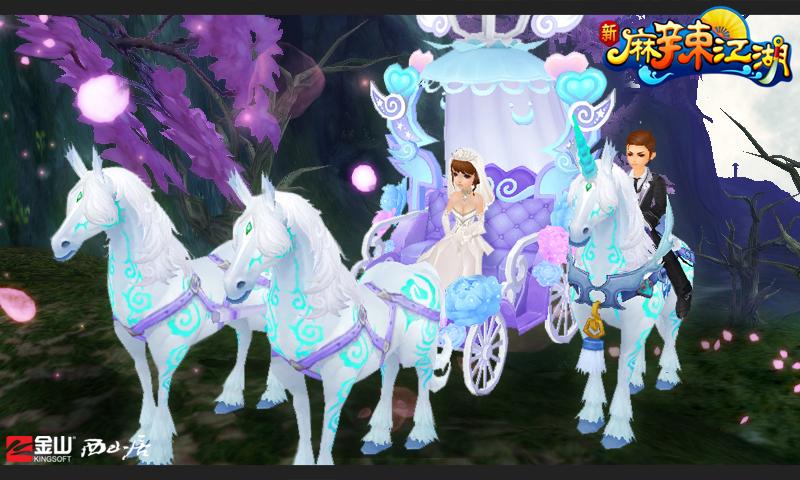 婚礼坐骑.jpg