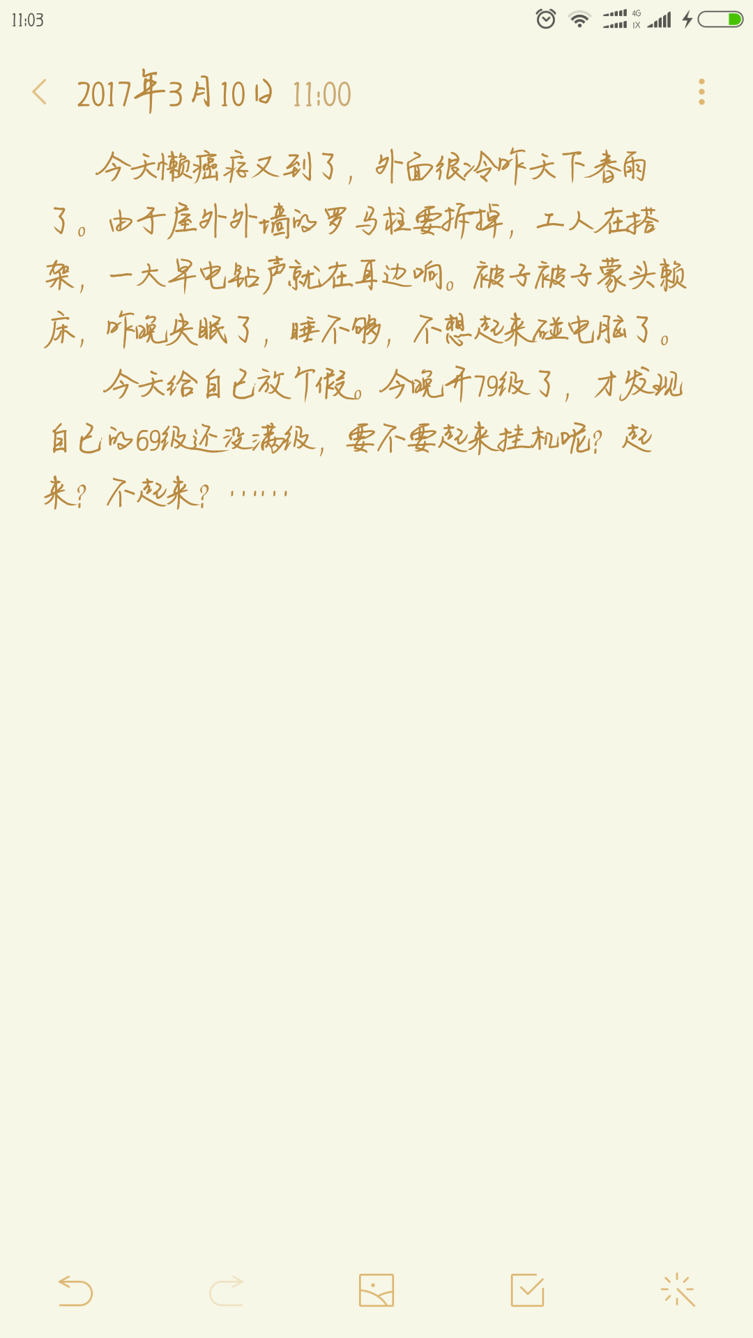 Screenshot_2017-03-10-11-03-45-512_com.miui.notes.png