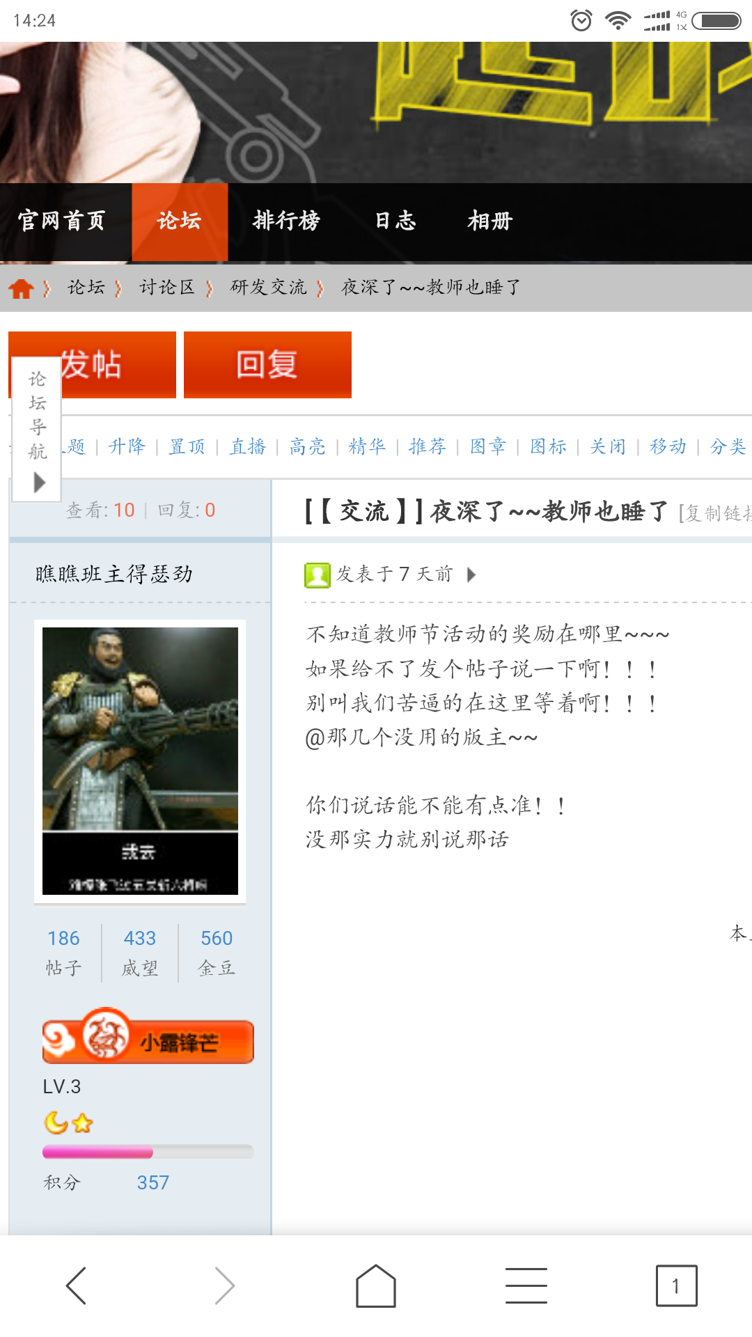 Screenshot_2017-09-25-14-24-29-979_com.ijinshan.browser_fast.png