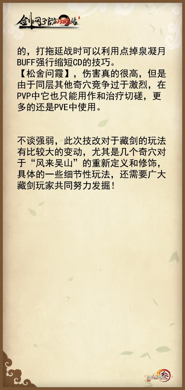 藏剑17.jpg