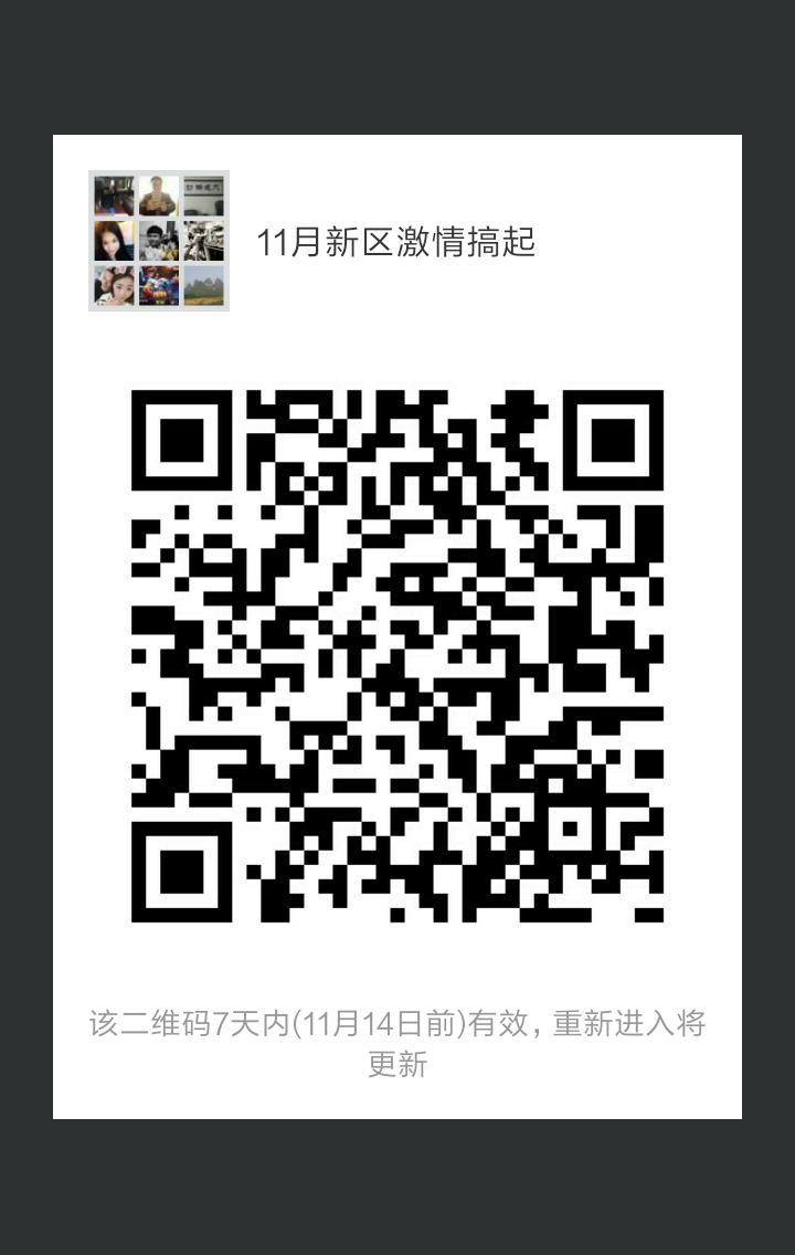 QQ图片20171107090525.png