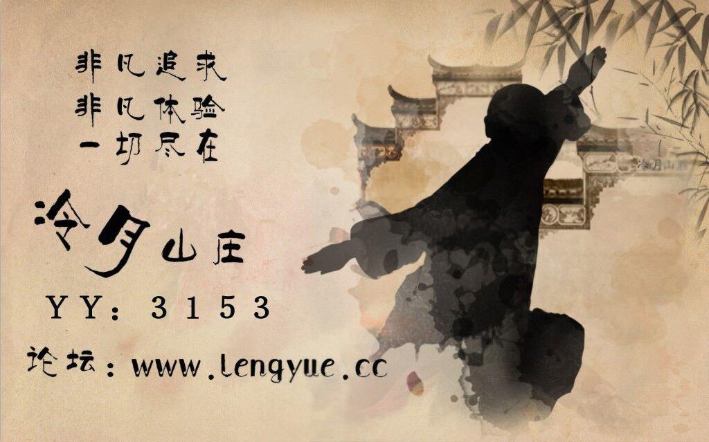 冷月山庄招募.png
