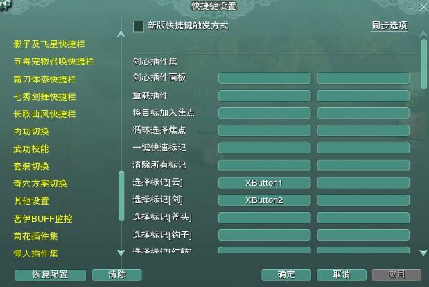 剑心插件快捷键1.jpg