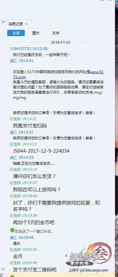 QQ截图20180103210708.png001.png