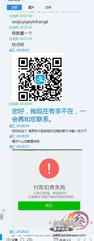 QQ截图20180103211115.png010.png