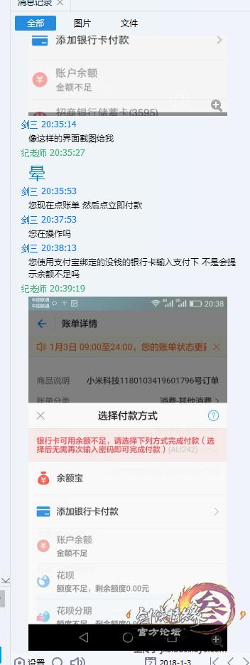 QQ截图20180103211211.png013.png
