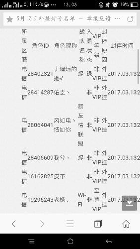 Screenshot_2018-01-13-13-03-13-12.png