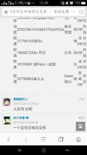 Screenshot_2018-01-13-12-59-23-90.png