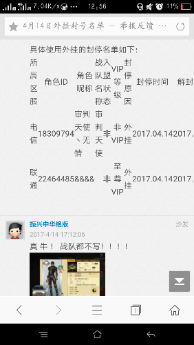 Screenshot_2018-01-13-12-56-53-90.png