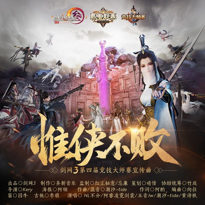 剑网1�m�9V�<_《剑网3》大师赛主题曲mv首映