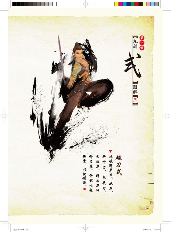 绝世神功 独孤九剑 秘笈揭露 x ┆独孤九 第三式 破刀式 绝
