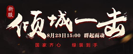 8月23日新服【倾城一击】群起而动