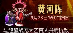9月23日黄河阵,超强太乙与您并肩抗敌