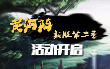 【黄河阵】新服第二季活动开启