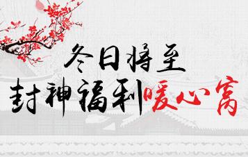 """""""冬日将至,封神福利暖心窝""""/"""