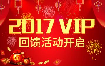 2017年年度vip回馈活动