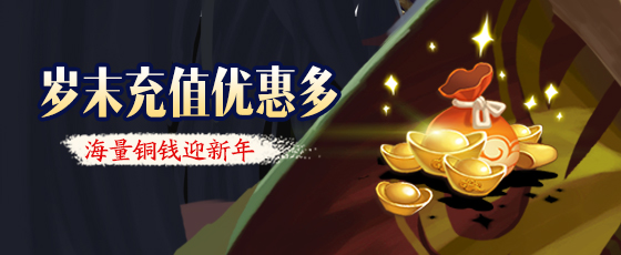 岁末充值优惠多,海量铜钱迎新年