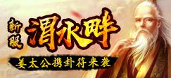"""新服""""渭水畔""""-姜太公携卦符来袭"""