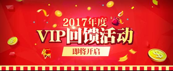 2017年度VIP线上回馈活动