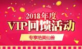 2018年度VIP线上回馈活动