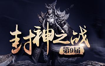 第九届<封神之战>服内赛开启