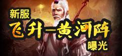 """新服""""飞升-黄河阵""""曝光"""