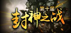 第十届<封神之战>服内赛