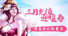 三月充值迎新春,理财特权收益高