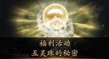 """探寻""""五灵珠"""",迎神秘好礼"""