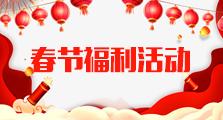 春节福利活动即将开启