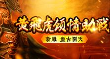 新区【盘古开天】,黄飞虎助您绝地反击