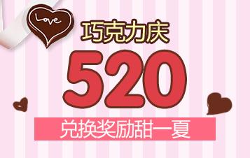 巧克力庆520,兑换奖励甜一夏